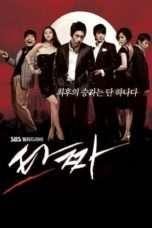 Nonton Film Tazza (2008) Sub Indo