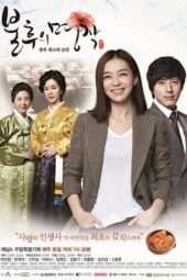 Nonton Film Immortal Classic (2012) Sub Indo