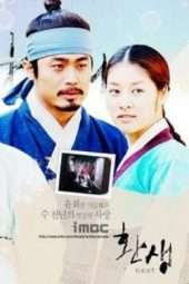 Nonton Film Rebirth – Next (2005) Sub Indo