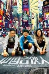 Nonton Film American Dreams in China (2013) Sub Indo