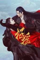 Nonton Film The Legends / Zhao Yao (2019) Sub Indo