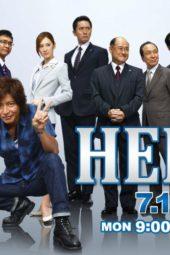 Nonton Film Hero S02 (2014) Sub Indo