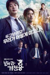 Nonton Film Delayed Justice (2020) Sub Indo