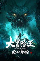 Nonton Film Dragon Hunter (2020) Sub Indo