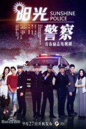 Nonton Film Sunshine Police (2020) Sub Indo