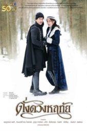 Nonton Film Dung Duang Haruetai (2020) Sub Indo