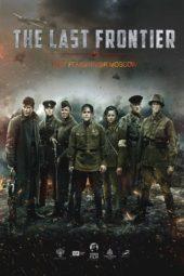 Nonton Film The Last Frontier / The Final Stand (2020) Sub Indo