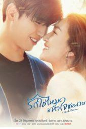 Nonton Film I Need Romance (2021) Sub Indo