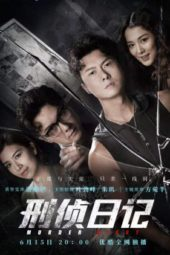 Nonton Film Murder Diary (2021) Sub Indo