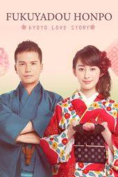 Nonton Film Fukuyadou Honpo: Kyoto Love Story (2016) Sub Indo