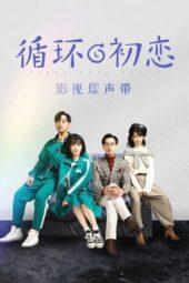 Nonton Film First Love Again (2021) Sub Indo