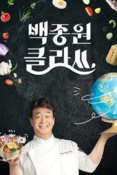 Nonton Film Baek Jong Won's Class (2021) Sub Indo