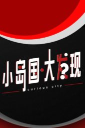 Nonton Film Curious City (2021) Sub Indo