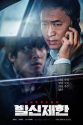 Nonton Film Hard Hit (2021) Sub Indo