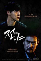 Nonton Film The Eve (2021) Sub Indo