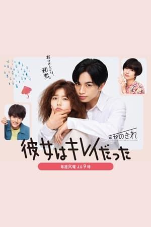 Nonton She Was Pretty / Kanojo wa Kirei datta (2021) Sub Indo