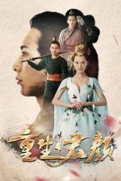 Nonton Film Rebirth Jun Yan / Legend of Long Yang (2017) Sub Indo