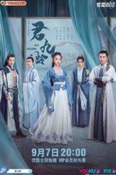Nonton Film Jun Jiu Ling (2021) Sub Indo