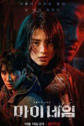 Nonton Film My Name (2021) Sub Indo