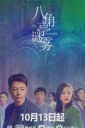 Nonton Film The Pavilion (2021) Sub Indo