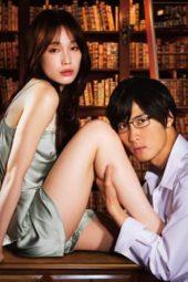 Nonton Film The Kiss of Blind Love / Chijo no Seppun (2021) Sub Indo